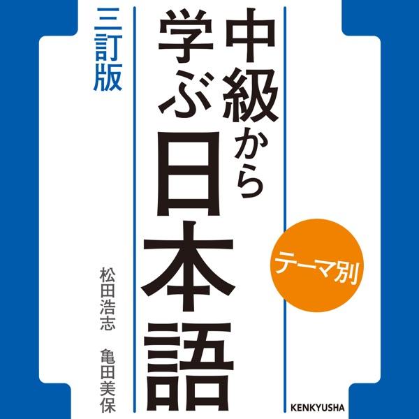 テーマ別 中級から学ぶ日本語 〈三訂版〉