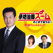 辛坊治郎 ズーム そこまで言うか!激論Rock&Go!