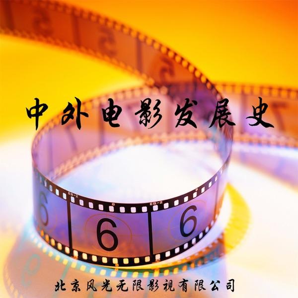 中外电影发展史