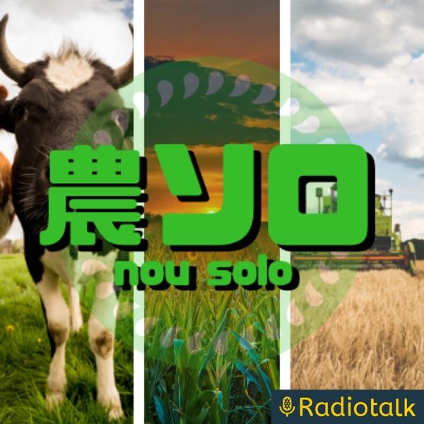 ふまじめ農業ラジオ 農ソロ