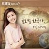 (종영) 글로벌 한국사 그날 세계는
