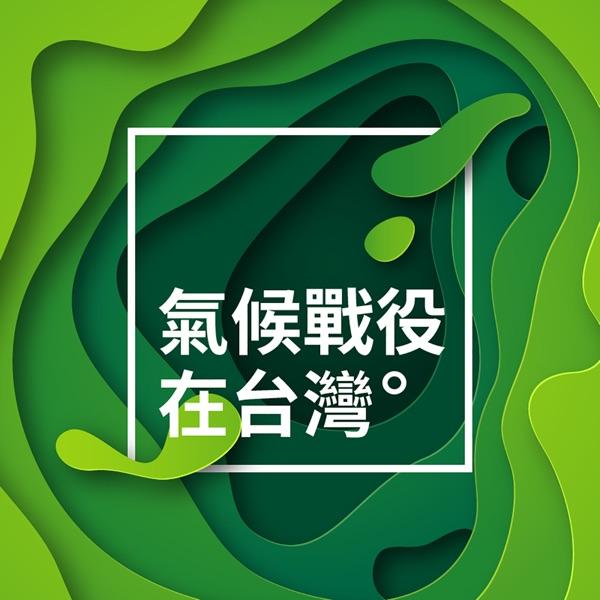 IC之音 氣候戰役在台灣