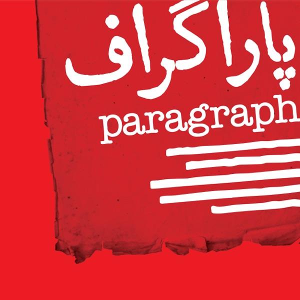 Paragraph | پادکست پاراگراف
