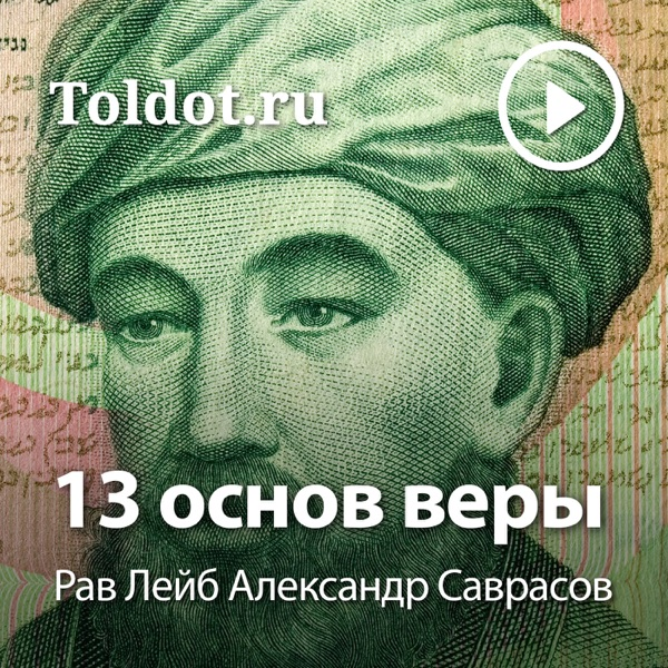 Рав Лейб Александр Саврасов — 13 основ веры
