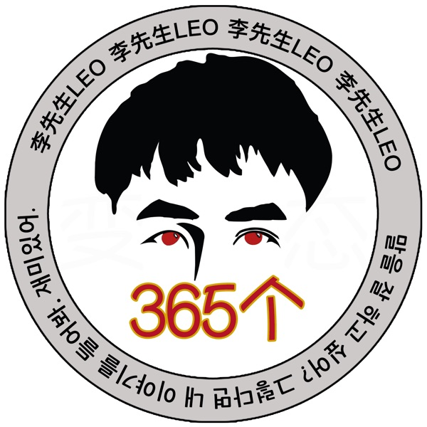 《365个韩句子》