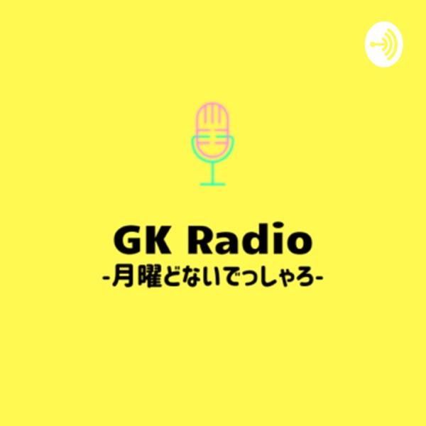 GK Radio -月曜どないでっしゃろ-