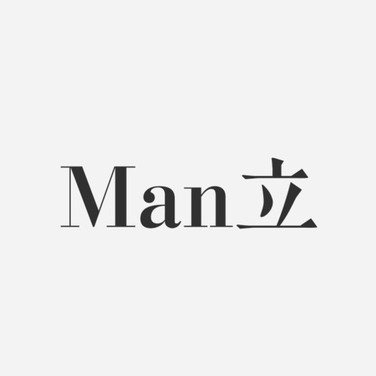 Man立S2E7 - 树立权威的健康与不健康方式