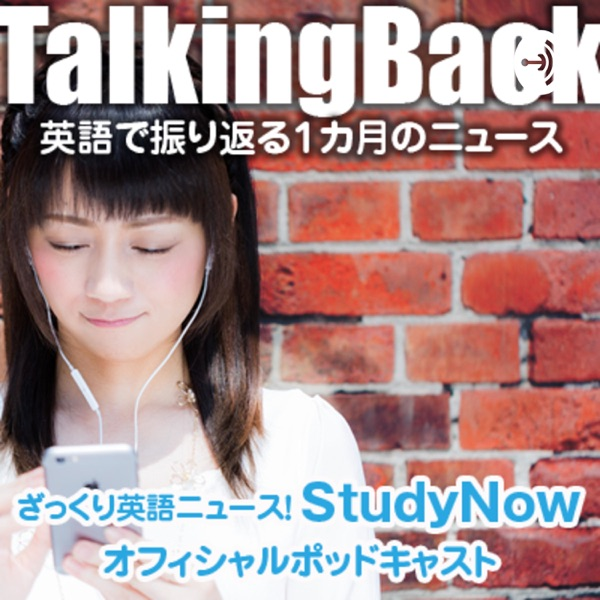 英語ニュースアプリStudyNowのPodcast「Talking Back」