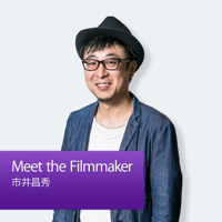 Meet the Filmmaker:市井昌秀 podcast