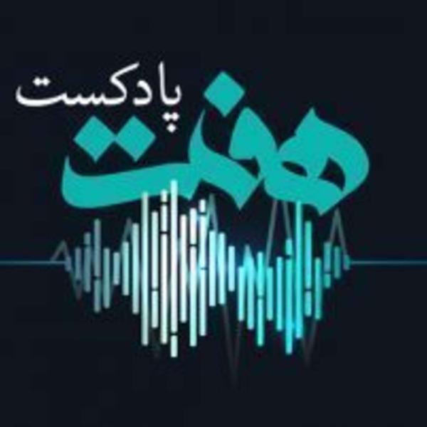 Podcast e Haft | پادکست هفت