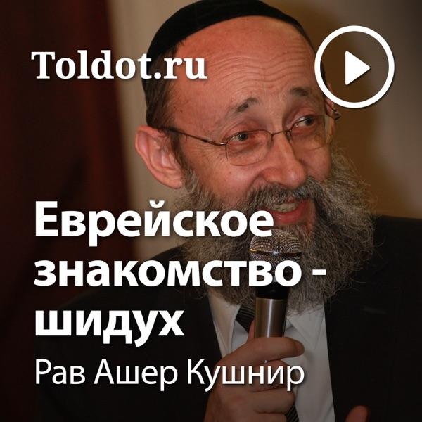 Рав Ашер Кушнир — Еврейское знакомство — шидух