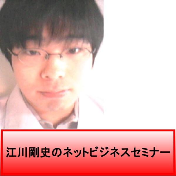 江川剛史のネットビジネスセミナー