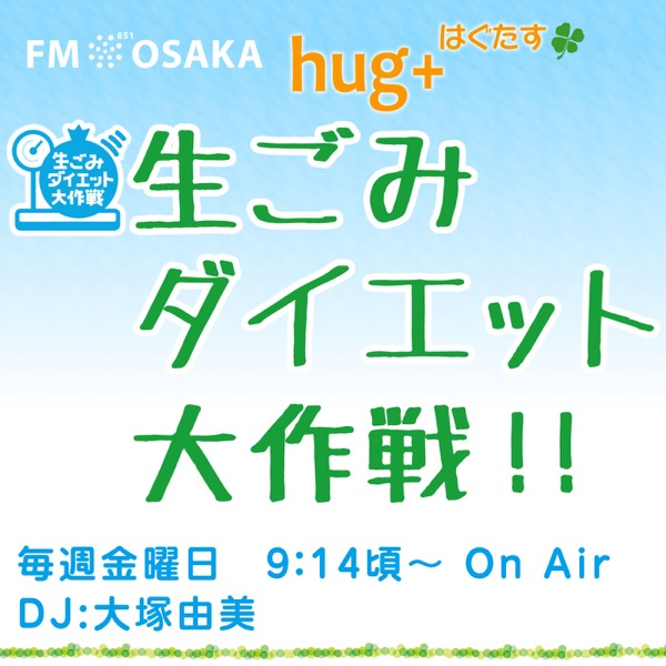 FM OSAKA「生ごみ ダイエット 大作戦!!」*