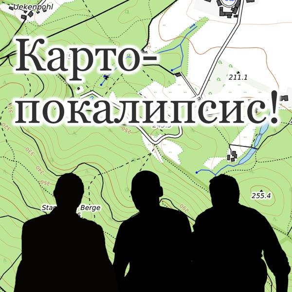 Картопокалипсис image
