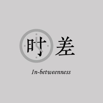 时差 in-betweenness