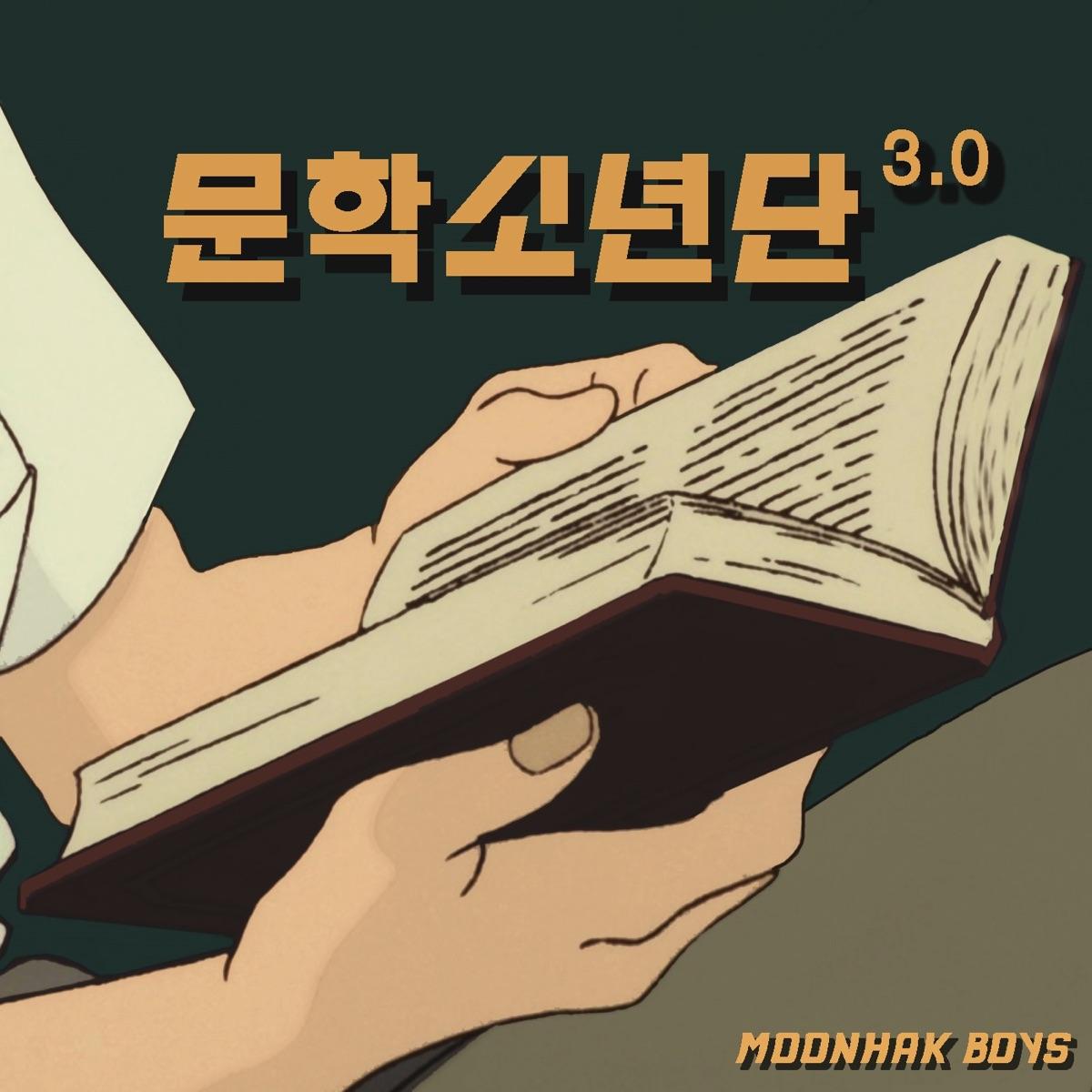 문학소년단