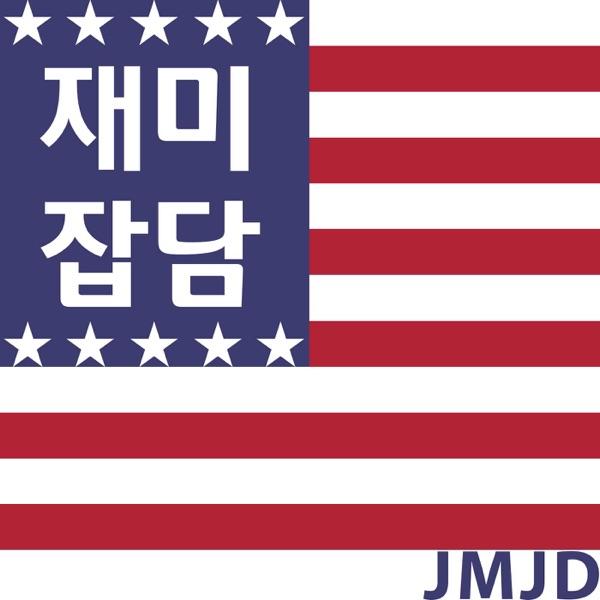 재미잡담(JMJD)
