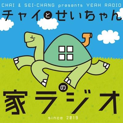 チャイとせいちゃんの家ラジオ:chai sei
