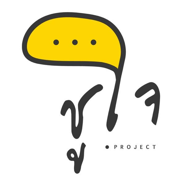 Choojai Project