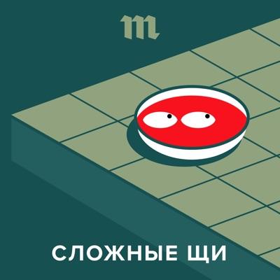 Сложные щи:Медуза / Meduza
