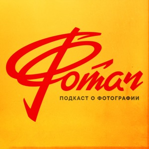 Фотач