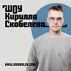 Шоу Кирилла Скобелева - Кирилл Скобелев