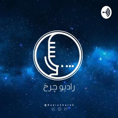 پادکست فارسی رادیو چرخ - Radio Charkh:Abbas Rezaei