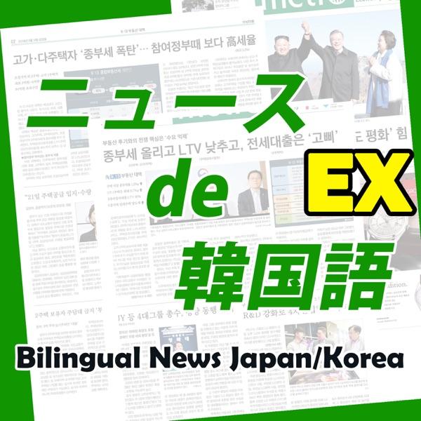ニュースde韓国語 Radiotalk出張所