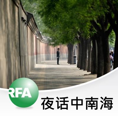 夜话中南海:Radio Free Asia