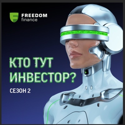 Кто тут инвестор?:Freedom Finance
