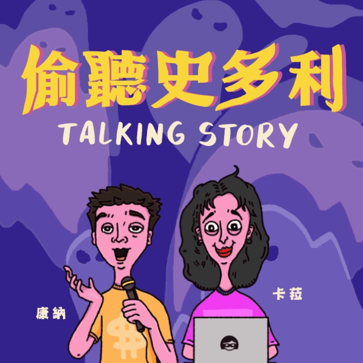 偷聽史多利 Talking Story