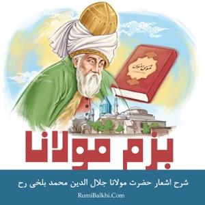 Rumi Poetry - بزم مولانا