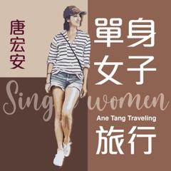 單身女子旅行