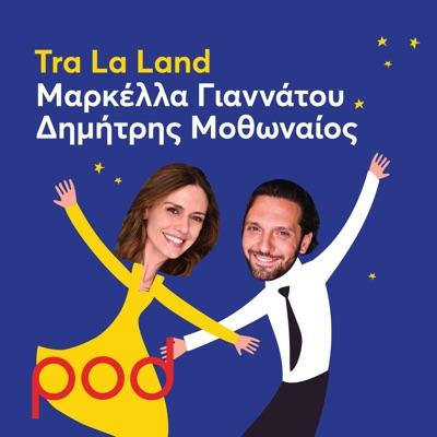 Tra La Land με τον Δημήτρη Μοθωναίο και τη Μαρκέλλα Γιαννάτου