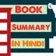 Book Summary In Hindi