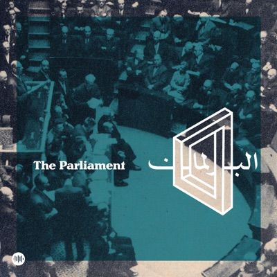 The Parliament | البرلمان
