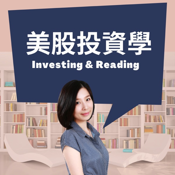 美股投資學-財女Jenny