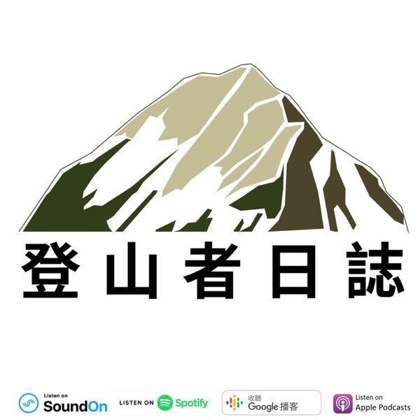 登山者日誌