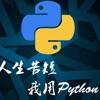 Python入门_懂中文就能学会_黑马