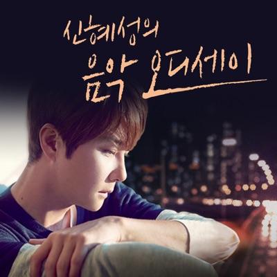 신혜성의 음악 오디세이:SBS