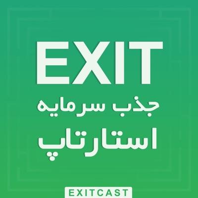 پادکست اگزیت | EXITcast:نوید و آرش