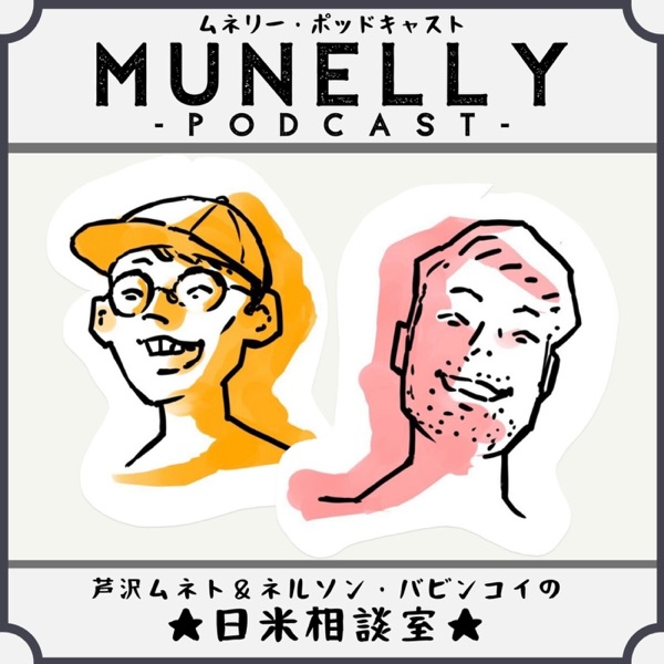 The MuNelly Podcast