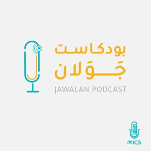 جَوَلان   Jawalan