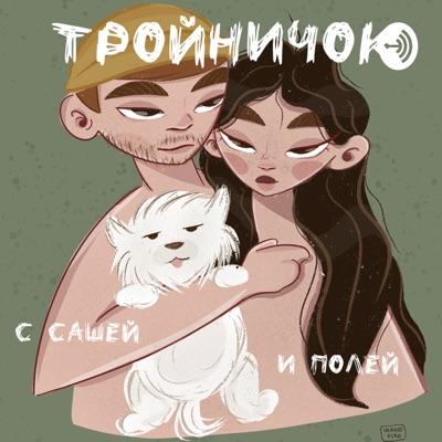 Тройничок:SashaPolya