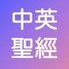 [聽聖經學英語Listen to Bible] 中英聖經 Chinese English Bible artwork