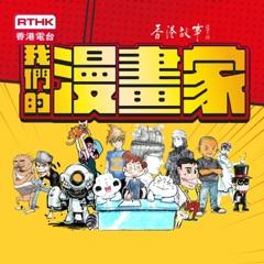 香港故事 - 我們的漫畫家