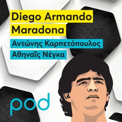 Ντιέγκο Μαραντόνα: O «Κομαντάντε» του ποδοσφαίρου