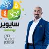 Sciware سايوير - Mohamed Qasem