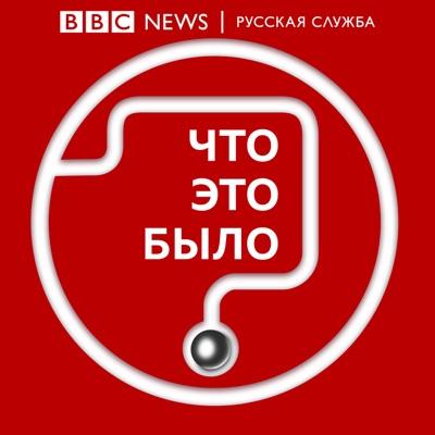 Что это было?:BBC Radio