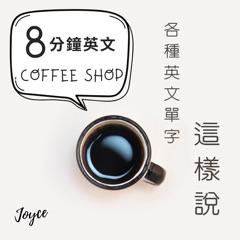 8分鐘英文Coffee Shop-各種英文單字這樣說